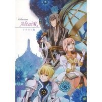 Doujinshi - Illustration book - Omnibus - Tales of Vesperia / All Characters (Tales Series) (Collection AltaiR.イラスト集) / AltaiR