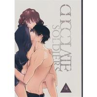 [Boys Love (Yaoi) : R18] Doujinshi - Stand My Heroes / Protagonist (chocolate soldiers) / bum'
