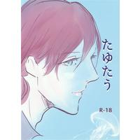 [NL:R18] Doujinshi - Stand My Heroes / Hiyama Takaomi x Protagonist (たゆたう) / Capella