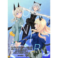 Doujinshi - Strike Witches / Perrine & Sanya & Eila (UNIR) / トネール学園