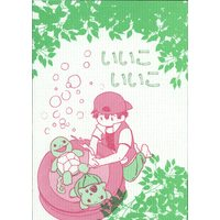 Doujinshi - Pokémon / Red  x Green (いいこいいこ ☆ポケットモンスター) / Speech Balloon