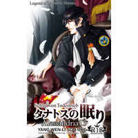 [Boys Love (Yaoi) : R18] Doujinshi - Novel - Legend of the Galactic Heroes / Walter von Schenkopp x Yang Wen-li (タナトスの眠り) / AL13