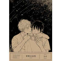 [Boys Love (Yaoi) : R18] Doujinshi - Hetalia / United Kingdom x Japan (青春は金色《下》) / 二番
