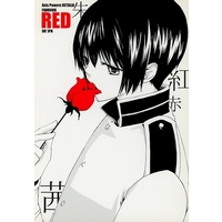 Doujinshi - Hetalia / United Kingdom x Japan (RED) / 和々。