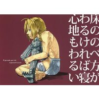 Doujinshi - Fullmetal Alchemist / Edward Elric (As you make your bed  so you must lie on it. 床ののべ方がわるければ寝心地もわるい) / 放電バイパス