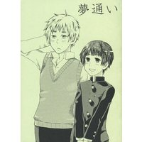 Doujinshi - Novel - Hetalia / United Kingdom x Japan (夢通い) / ピンクシネマ