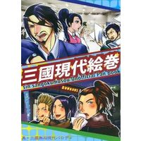 Doujinshi - Anthology - Dynasty Warriors / All Characters (三國現代絵巻) / 合肥んぐ☆