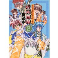 Doujinshi - Omnibus - Houshin Engi / All Characters (听天由命 2) / Last Laugh