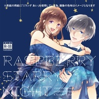 [NL:R18] Doujinshi - Stand My Heroes / Protagonist (【特典付】RASPBERRY STARRY NIGHT) / 308.