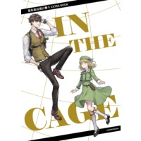 Doujinshi - In the Cage / ハルモニウム