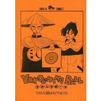 Doujinshi - Dragon Ball / Tien Shinhan & Yamcha (YOKOSHIMA BALL O) / たかBブラザーズ
