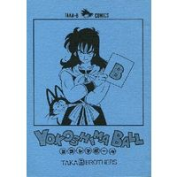 Doujinshi - Dragon Ball / Yamcha (YOKOSHIMA BALL B) / たかBブラザーズ