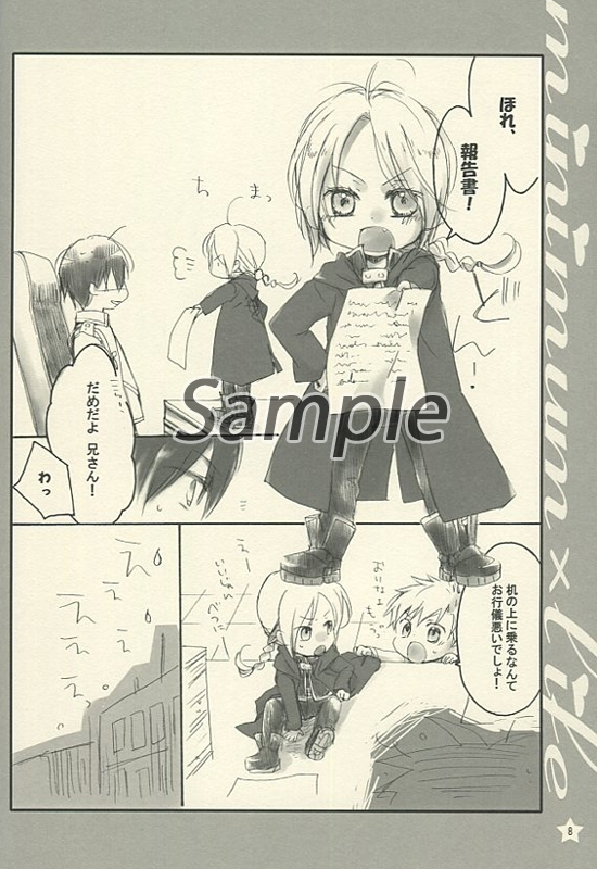 Doujinshi - Fullmetal Alchemist / Roy Mustang x Edward Elric (みにまむ×らいふ+(ぷらす)) / agpalace