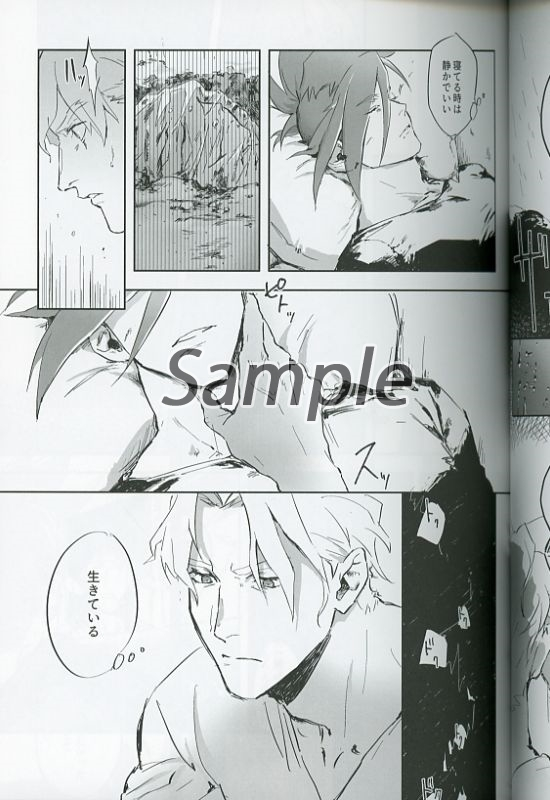 Doujinshi - Promare / Kray x Galo (SWEET suite DREAM) / vegetable