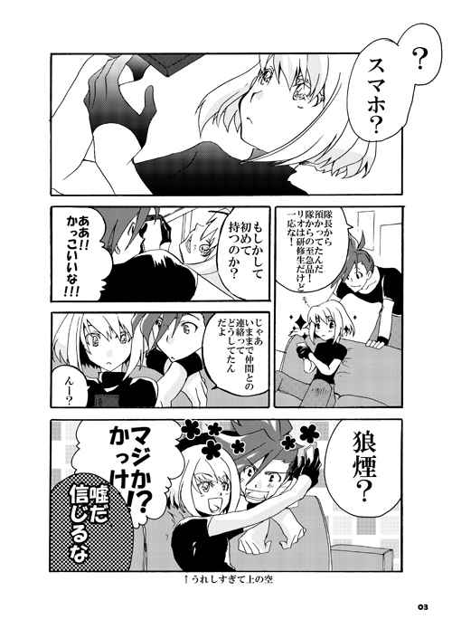 Doujinshi - Promare / Galo x Lio (DEVICE!) / たいよう飯店