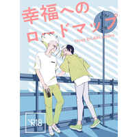 [Boys Love (Yaoi) : R18] Doujinshi - Novel - Anthology - Dr.STONE / Senku x Gen (幸福へのロードマップ three bridal colors) / シッタリカメッタリカ , うらのはら