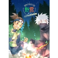 Doujinshi - Novel - Anthology - NARUTO / Kakashi x Iruka (はたけカカシの野営メシ) / Marine snow