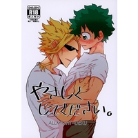 [Boys Love (Yaoi) : R18] Doujinshi - My Hero Academia / All Might x Midoriya Izuku (やさしくしてください。) / 四秒