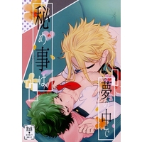 [Boys Love (Yaoi) : R18] Doujinshi - Novel - My Hero Academia / All Might x Midoriya Izuku (秘め事は夢の中で) / ツバメと片道