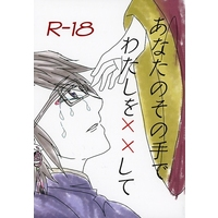 [Boys Love (Yaoi) : R18] Doujinshi - Novel - K (K Project) / Reisi x Saruhiko (あなたのその手でわたしを××して) / 製氷店何某