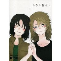 [Boys Love (Yaoi) : R18] Doujinshi - Manga&Novel - Anthology - Fafner in the Azure / Makabe Kazuki x Minashiro Soshi (ふたり暮らし) / みかんゼリー/15℃