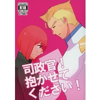 [Boys Love (Yaoi) : R18] Doujinshi - Promare / Kray Foresight (司政官!抱かせてください!) / ヌートリあな
