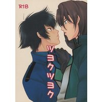 [Boys Love (Yaoi) : R18] Doujinshi - Novel - Mobile Suit Gundam 00 / Setsuna F. Seiei x Lockon Stratos (ツヨクツヨク) / 恋ハ闇