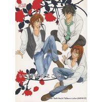 [Boys Love (Yaoi) : R18] Doujinshi - Novel - Mobile Suit Gundam 00 / Setsuna F. Seiei x Lockon Stratos (いつかまたここで) / Blue Coke