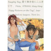 [Boys Love (Yaoi) : R18] Doujinshi - Novel - Mobile Suit Gundam 00 / Setsuna F. Seiei x Lockon Stratos (愛しい天使) / Blue Coke