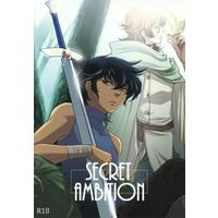 [Boys Love (Yaoi) : R18] Doujinshi - Novel - Mobile Suit Gundam 00 / Setsuna F. Seiei x Lockon Stratos (SECRET AMBNION) / シャムロック