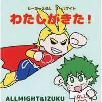 Doujinshi - My Hero Academia / All Might x Midoriya Izuku (わたしがきた!) / めがねや
