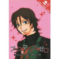 Doujinshi - Novel - Mobile Suit Gundam 00 / Graham Aker x Lockon Stratos (プラス+マイナス+ゼロ) / 渋谷モータープール