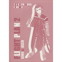 Doujinshi - Tales of the Abyss / Asch (FLIGHT PLAN2) / Bros