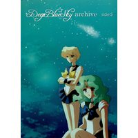Doujinshi - Sailor Moon / Tenou Haruka (Sailor Uranus) x Kaiou Michiru (Sailor Neptune) (Deep Blue Sky archive side:S ☆美少女戦士セーラームーン) / uta:kata bluesky