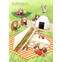 Doujinshi - Hetalia / America & United Kingdom & Italy & Japan (なんだネコじゃ2) / DUMMY.N