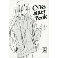 Doujinshi - Fate/Grand Order (C96おまけBOOK) / ひとでの