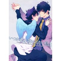 Doujinshi - Blood Blockade Battlefront / Steven A Starphase x Leonard Watch (いつか私を殺める青い鳥よ) / ATUMILKY