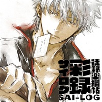 Doujinshi - Illustration book - Gintama / Kagura & Gintoki & Shinpachi & All Characters (徒野楽描帖 彩録 SAI-LOG) / Adashino