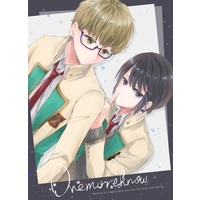 Doujinshi - Star-Mu (High School Star Musical) / Hachiya Sou x Ageha Riku (One more know) / ゆらゆらボックス