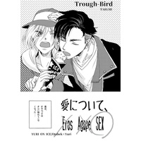 [Boys Love (Yaoi) : R18] Doujinshi - Yuri!!! on Ice / Otabek x Yuri Plisetsky (愛について×Eros  × Agape   〇SEX) / Trough-Bird