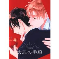 Doujinshi - Hetalia / United Kingdom x Japan (大罪の手順) / 二番