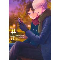 [Boys Love (Yaoi) : R18] Doujinshi - Yuri!!! on Ice / Katsuki Yuuri x Victor (#Number) / LBL