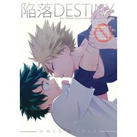 Doujinshi - My Hero Academia / Bakugou Katsuki x Midoriya Izuku (陥落DESTINY) / I@BOX