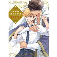 Boys Love (Yaoi) Comics - Ouji no Netsu ni Tokerumade (王子の熱に溶けるまで) / Nekono Mariko