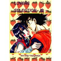 Doujinshi - Dragon Ball / All Characters (Dragonball) (LOVERS SELECTION 改 *再録) / Kame House