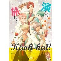 Doujinshi - Star-Mu (High School Star Musical) / All Characters (Star-Mu) (演じて!旅して!KAOH-KAI!) / ハジケリアンヌ