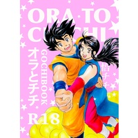 [NL:R18] Doujinshi - Dragon Ball / Goku x Chichi (ORA TO CHICHI) / atsupi-appin