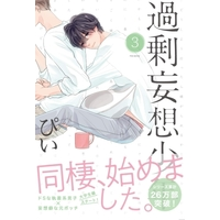 Boys Love (Yaoi) Comics - Kajou Mousou Shounen (通常版)過剰妄想少年(3)) / Pii
