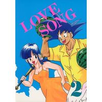 [NL:R18] Doujinshi - Manga&Novel - Dragon Ball / Goku x Chichi (LOVE SONG2) / Fusuma go Ten