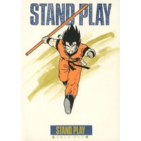 [Boys Love (Yaoi) : R18] Doujinshi - Dragon Ball / Goku (STAND PLAY) / グリとゲーノ別働隊えな